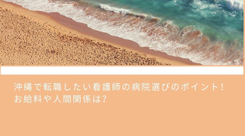 沖縄で転職したい看護師